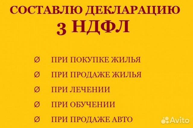 Заполнение декларации 3 ндфл ярославль пример заполнения налоговой декларации о возмещении ндфл