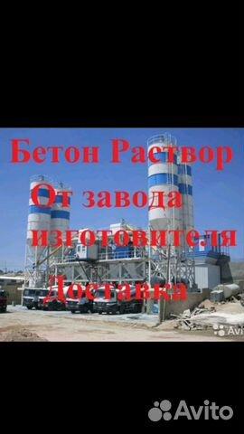 Бетон ачинск заказать бетон усть кут