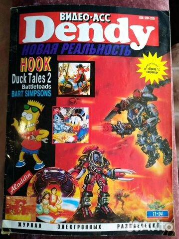 Коллекционный журнал Dendy 1994 89061876716 купить 1