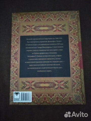 Книга Омар Хайям Рубайат 89069541588 купить 4