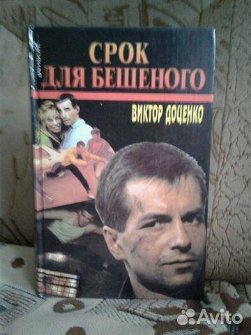 В.Доценко роман Срок для Бешеного