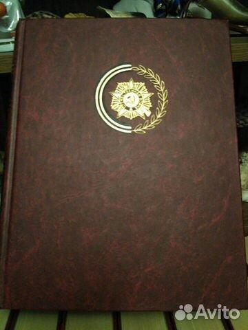 Эксклюзивное издание о ВОВ 89145925342 купить 2
