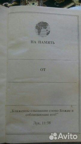 Библия.Современный перевод 89183530038 купить 3