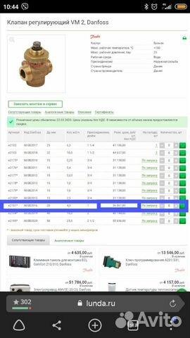 Клапан регулирующий Danfoss VM2, новый