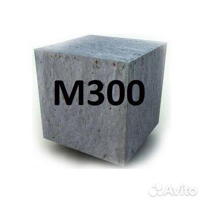 Бетон м300 купить в волгограде песок для строительных растворов гост