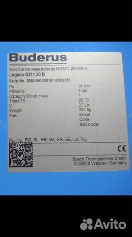 Buderus G211-20D котел купить 8