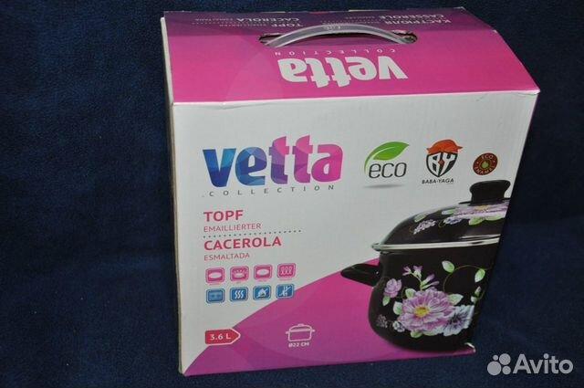 Кастрюля 3,6л эмалированная Vetta.Новая  89606181888 купить 2