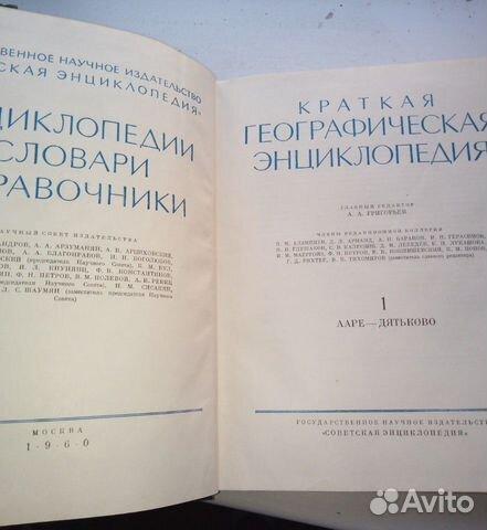 Краткая географическая энциклопедия 1960г  89044470131 купить 2
