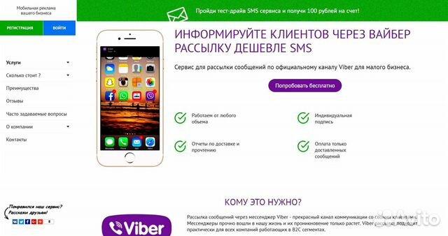 2 ярких сервиса для бизнеса на WhatsApp и Viber