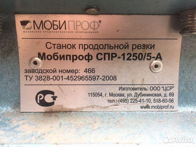 Спр 1250/5А продольно поперечная резка до 1.5 мм  купить 4