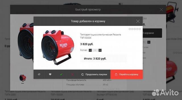 Готовый интернет-магазин стройматериалов  89676082788 купить 5