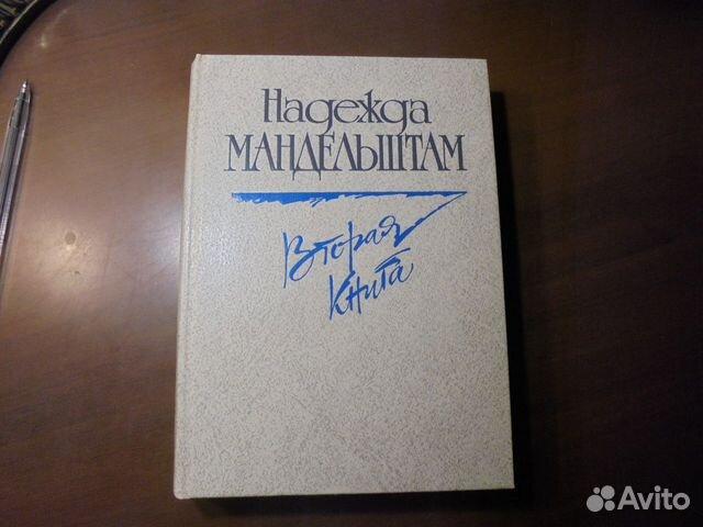 Надежда Мандельштам Вторая книга Моск рабочий 1990  89105009779 купить 1