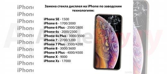 замена гнезда зарядки iphone 5 воронеж
