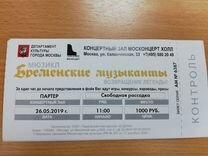 """Билеты на мюзикл """"Бременские музыканты"""""""