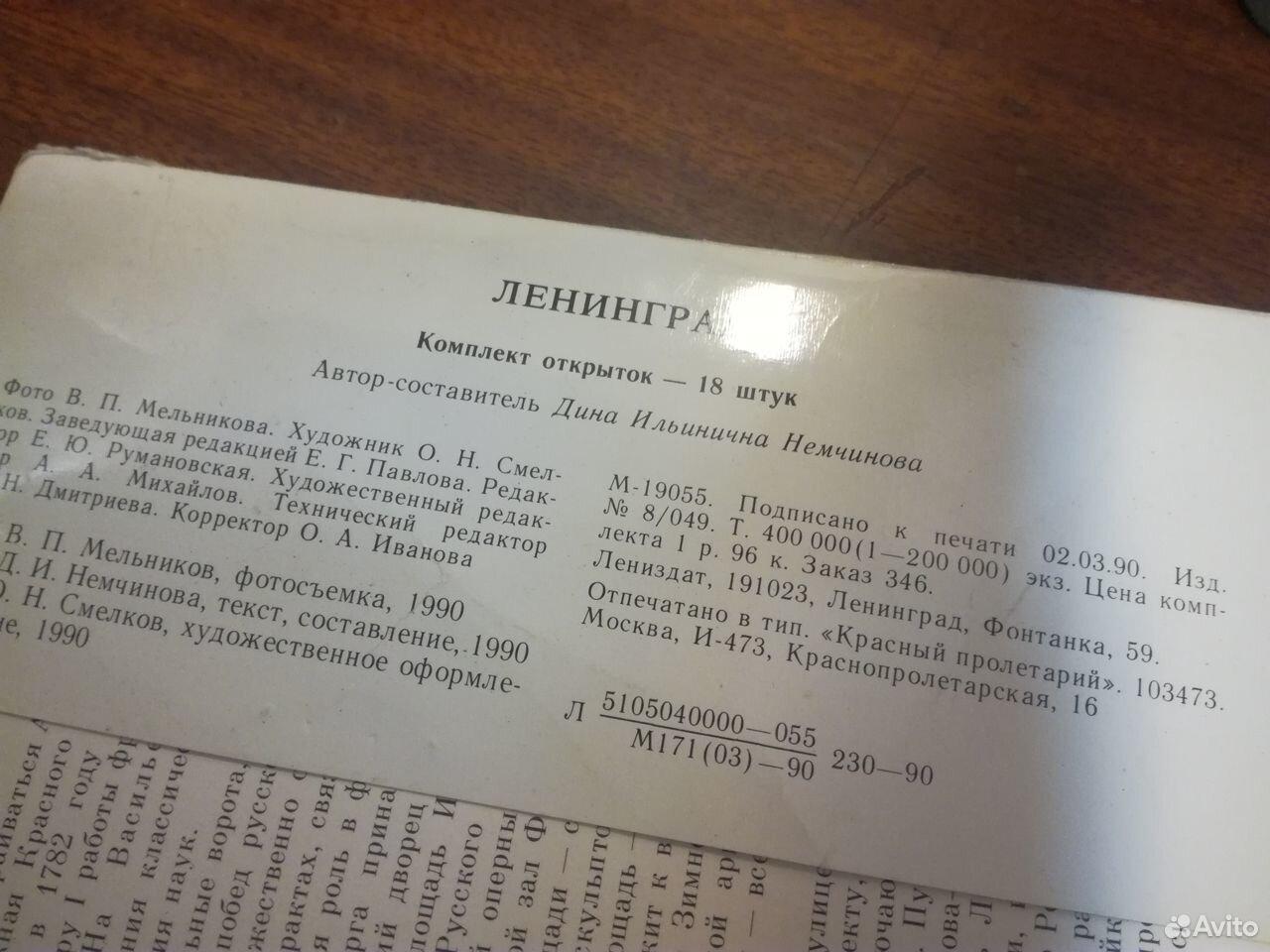 Набор открыток Ленинград . СССР  89135109211 купить 4
