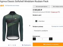 Dhb - Куртка Classic Softshell Windslam Roubaix Fl