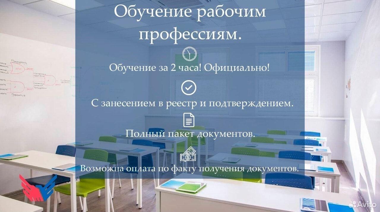 Корочки и удостоверения / Онлайн обучение  89119274087 купить 7