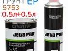 Грунт эпоксидный jetapro 5753 EP 1+1 (0,5л+0,5л)