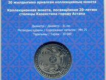 Казахстан 100 тенге 2017-2018 г. В блистерах