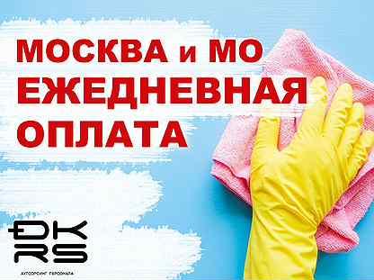 Работа в московской области для девушек без опыта работа в вебчате зеленокумск