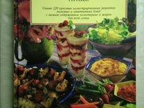 К.Франс Новая книга о вкусной и здоровой пище