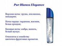 Туалетная вода Pur Blanca Elegance