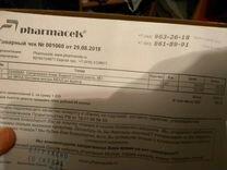 Наколенник Pharmacels