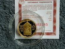 Монета Смоленск