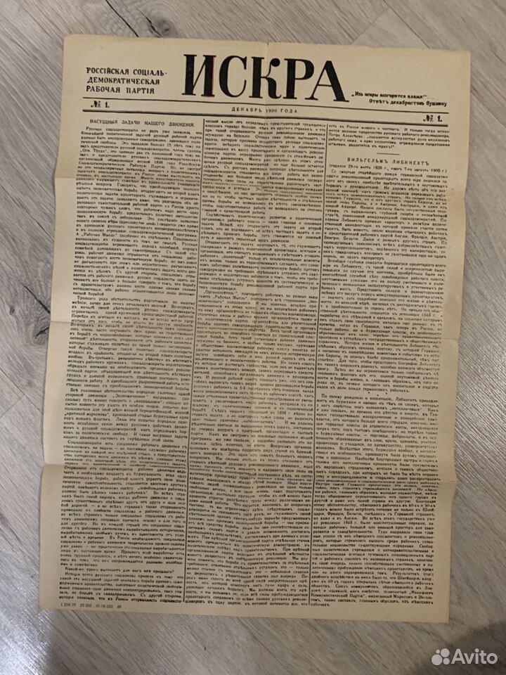 Газета искра 1900 года  89531237948 купить 1