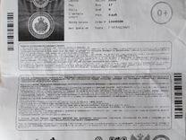 Продаю билет на матч Россия - Сан-Марино