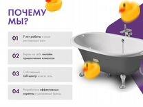 Франшиза реставрации ванн с гарантией прибыли