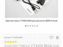 Yatour + bt для bmw e39, e38, e36