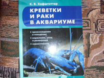 Книги про аквариумы