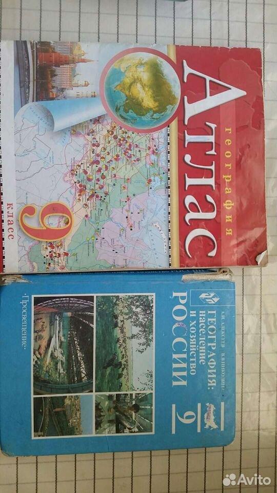 Учебники и рабочие тетради для 9 класса  89285404919 купить 6