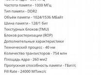 Видеокарта Geforce gt 330 2gb