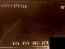 Оптовая карта автозапчастей авто-русь
