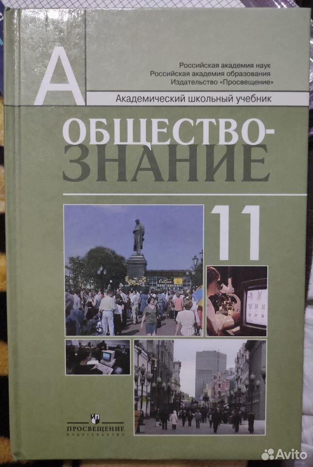 Учебники 7-11 класс. Обществознание, физика, право  89524393193 купить 7