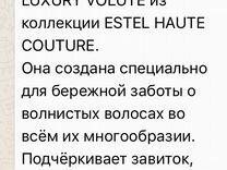 Драгоценное масло для волос Haute Couture Luxury E