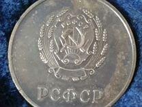 Серебряная Школьная медаль образца 1954 года 32мм