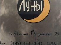 Дориан Грей 19 июня и Ордалии 21 июня театр Луны