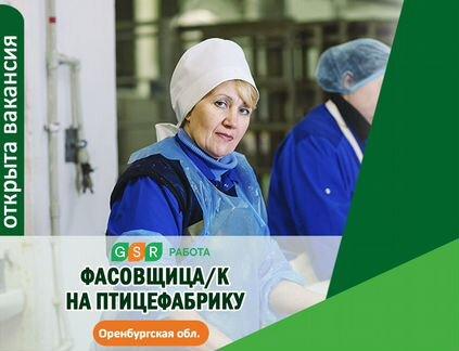 Работа в оренбурге для девушки без опыта работы стихи для поднятия настроения девушке на работе