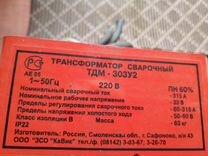 Трансформатор сварочный тдм -303 У2