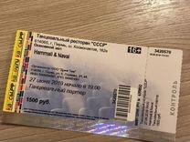 Билет на концерт HammAli & Navai