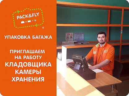 Работа в шереметьево аэропорт вакансии для девушек работа по веб камере моделью в приозерск