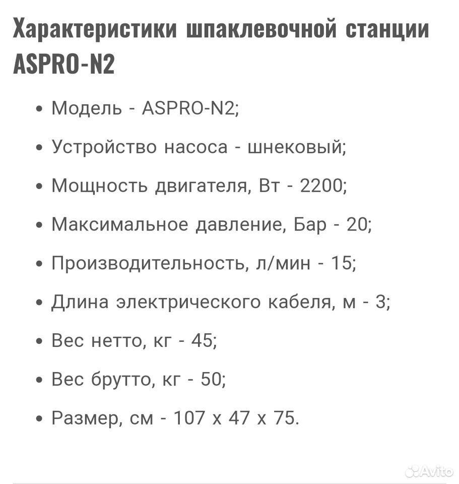 Шпаклевочный агрегат  89226688248 купить 2