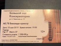 Концерт Вивальди-оркестр