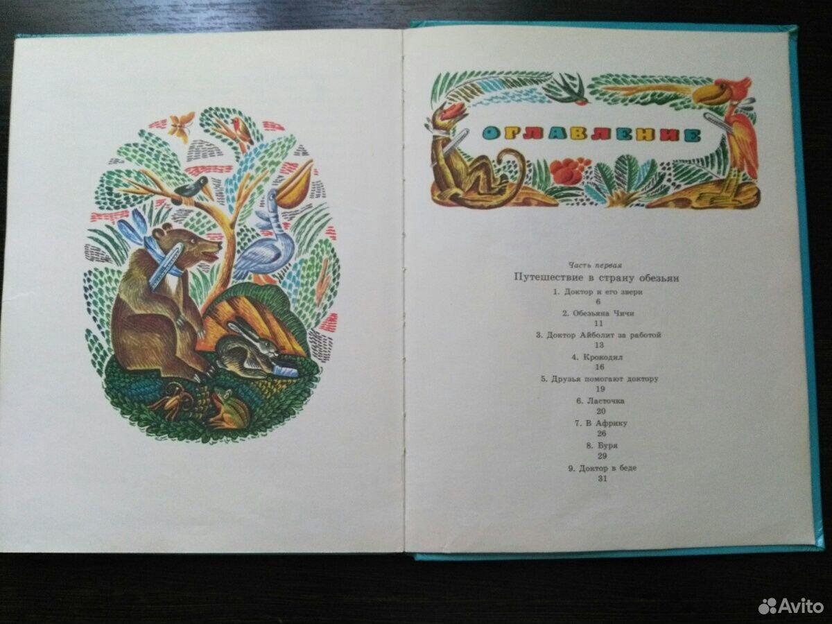 Детская книга Чуковский Доктор Айболит  89028629751 купить 4