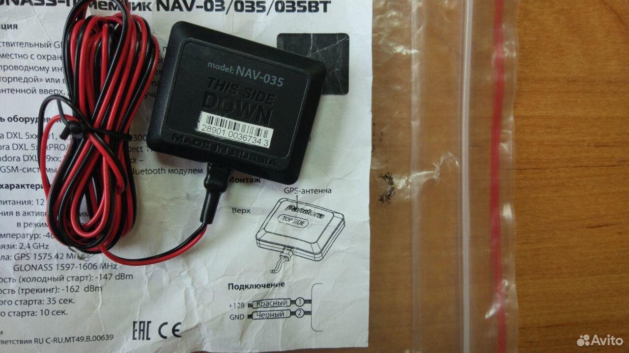 GPS-антенна Pandora NAV-035 новая  89212470271 купить 2