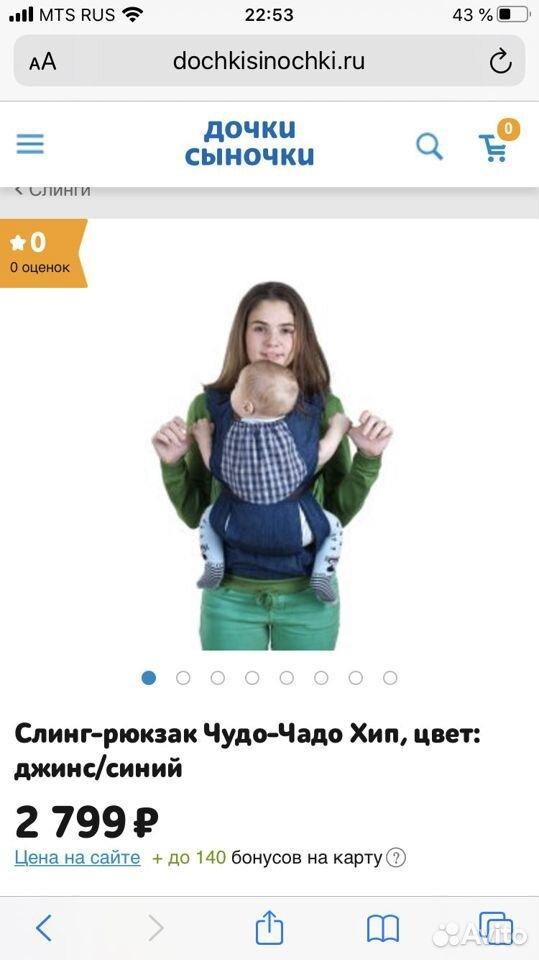 Слинг-рюкзак  89148032153 купить 2