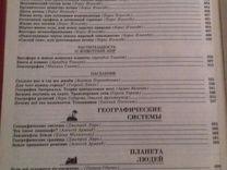 География Энциклопедия для детей